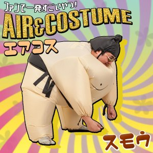 エアコス 相撲 | すもう 力士 空気 おもしろ グッズ 余興 面白 二次会 宴会 衣装 着ぐるみ コスプレ インフレータブル コスチューム ||happy-joint