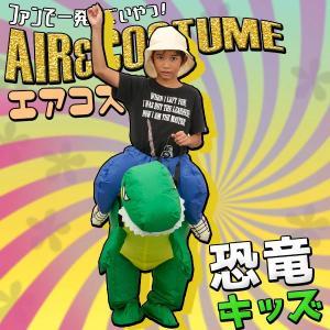 エアコス 恐竜 グリーン エアーザウルス キッズ ハロウィン コスプレ 衣装 おもしろコスプレ おもしろコスチューム 子供 空気 膨らむ おもしろ 衣装 着ぐるみ|happy-joint