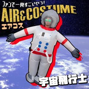 エアコス 宇宙飛行士 | 空気 おもしろ グッズ 余興 面白 二次会 宴会 プレゼント 衣装 着ぐるみ コスプレ インフレータブル コスチューム ||happy-joint
