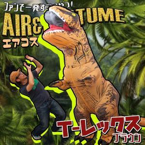 エアコス 恐竜 大きい 茶色 | 空気 おもしろ グッズ 余興 面白 二次会 宴会 衣装 着ぐるみ コスプレ インフレータブル コスチューム ||happy-joint
