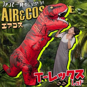 エアコス 恐竜 大きい 赤色 | 空気 おもしろ グッズ 余興 面白 二次会 宴会 衣装 着ぐるみ コスプレ インフレータブル コスチューム ||happy-joint