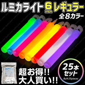 同色25本セット ルミカライト 6インチレギュラー バルク 全8色 サイリウム ペンライト コンサート ライブ サイリューム サイリウムライト ケミカルライト|happy-joint