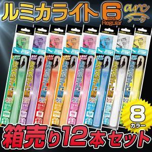 ルミカライト 6インチレギュラー arc 12本セット 全8色 ブルー/グリーン/オレンジ/ピンク/レッド/イエロー/バイオレット/ホワイト   ペンライト コンサート happy-joint