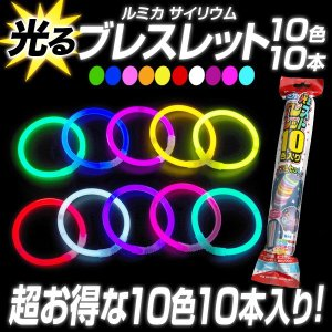 光るブレスレット 10色10本入り | ルミカライト 光る ブレス ブレスレット サイリウム サイリューム サイリウムライト 安い 激安 ||happy-joint