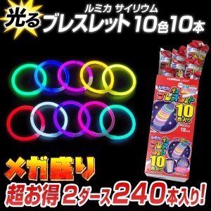 光るブレスレット メガ盛り 240本入り | ルミカライト 光る ブレス ブレスレット サイリウム サイリューム サイリウムライト 安い 激安 ||happy-joint