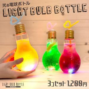 3個セット 光る電球ボトル 500ml    光る 電球ソーダ 電球ジュース 電球ドリンク 電球ボトル 電球ソーダー LED ライト|happy-joint
