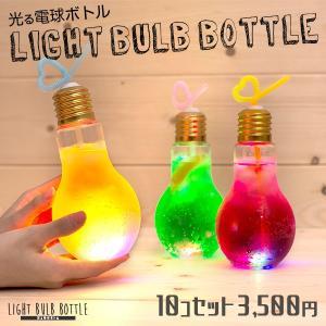 10個セット 光る電球ボトル 500ml    光る 電球ソーダ 電球ジュース 電球ドリンク 電球ボトル 電球ソーダー LED ライト|happy-joint