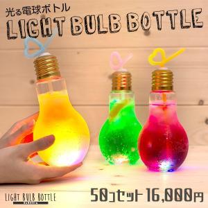 50個セット 光る電球ボトル 500ml    光る 電球ソーダ 電球ジュース 電球ドリンク 電球ボトル 電球ソーダー LED ライト|happy-joint