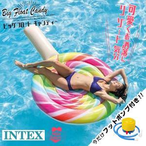 ビッグ フロート キャンディー INTEX 正規品 ナイトプール グッズ プール 海水浴 大きい ビッグサイズ うきわ 浮き輪 ビーチボート ビーチグッズ 可愛い|happy-joint