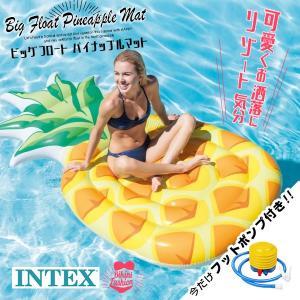 ビッグ フロート パイナップル INTEX 正規品 ナイトプール グッズ プール 海水浴 大きい ビッグサイズ うきわ 浮き輪 ビーチボート ビーチグッズ 可愛い|happy-joint