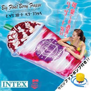 ビッグ フロート ベリーフラッペ INTEX 正規品 ナイトプール グッズ プール 海水浴 大きい ビッグサイズ うきわ 浮き輪 ビーチボート ビーチグッズ 可愛い|happy-joint