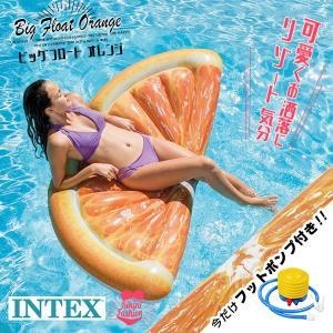 ビッグ フロート オレンジ INTEX 正規品 ナイトプール グッズ プール 海水浴 大きい ビッグサイズ うきわ 浮き輪 ビーチボート ビーチグッズ 可愛い カワイイ|happy-joint