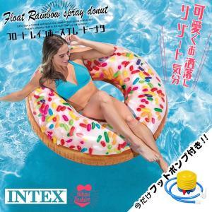 フロート レインボースプレードーナツ INTEX 正規品 ナイトプール グッズ プール 海水浴 大きい ビッグサイズ うきわ 浮き輪 ドーナツ ドーナツの浮き輪 お菓子|happy-joint