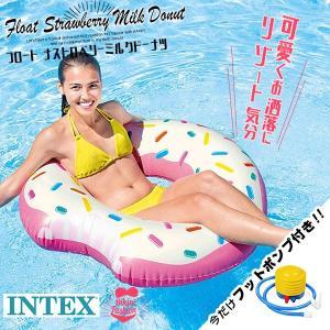 フロート ストロベリーミルクドーナツ INTEX 正規品 ナイトプール グッズ プール 海水浴 大きい ビッグサイズ うきわ 浮き輪 ドーナツ 食べかけ かじった|happy-joint