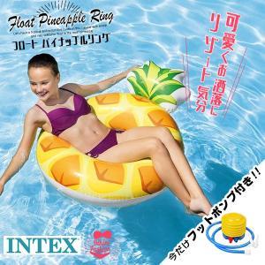 フロート パイナップルリング INTEX 正規品 ナイトプール グッズ プール 海水浴 大きい ビッグサイズ うきわ 浮き輪 パイン パイナップルの浮き輪 ビーチグッズ|happy-joint