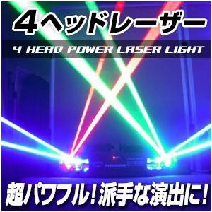 4ヘッドパワーレーザーライト クラブ・ディスコ照明   レーザービーム LASER レーザー 照明 ステージ 舞台照明 舞台 レーザーエフェクト 機材|happy-joint