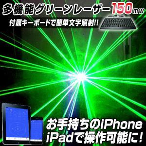 多機能 グリーンレーザー 150mw  レーザーライト LASER レーザー 照明 ステージ レーザー 舞台照明 舞台 レーザーエフェクト 機材 クラブ ライブ|happy-joint