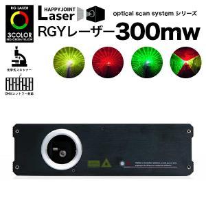 OSSS RGYレーザー300mw 照明 レーザー ビーム レッド グリーン イエロー DMX 音調 小型 小さい コンパクト クラブ ディスコ パーティー カラオケ ラウンジ|happy-joint