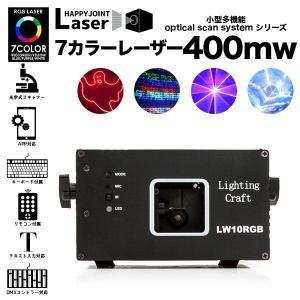 OSSS 小型多機能 7カラーレーザー 400mw 照明 レーザー ビーム フルカラー DMX 音調 コンパクト クラブ ディスコ パーティー カラオケ ラウンジ ホスト|happy-joint