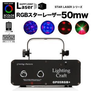 SLS RGBスターレーザー 50mw 照明 レーザー ビーム RGB DMX 音調 小型 小さい コンパクト クラブ ディスコ パーティー カラオケ ラウンジ ホスト キャバクラ|happy-joint