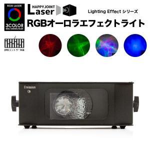 LES RGBオーロラエフェクトライト 照明 レーザー ビーム オーロラ RGB DMX 音調 小型 コンパクト クラブ ディスコ パーティー カラオケ ラウンジ ホスト|happy-joint