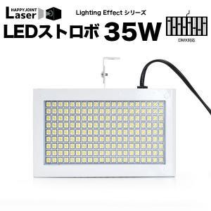 動画あり LED ストロボ 35W 照明 ストロボライト 強力 フラッシュ ホワイト 白 白色 小さいサイズ 小さい 家庭用 小型 ミニ コンパクト 点滅 ライト 光る LED|happy-joint