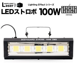 動画あり LED ストロボ 100W 照明 ストロボライト 強力 ハイパワー フラッシュ ホワイト 白 白色 業務用 店舗用 コンパクト 点滅 ライト 光る LED 簡単|happy-joint