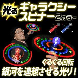 光るギャラクシースピナー 全2色   パーティーグッズ コーデ 光るグッズ EDM 光るおもちゃ パーティー動画 クラブ フェス|happy-joint