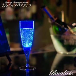 光る シャンパングラス ブルー GLOWLASS | LED グラス 割れない プラスチック  カクテルグラス  光るグラス LEDグラス  結婚式 キャバ ホストクラブ 演出|happy-joint