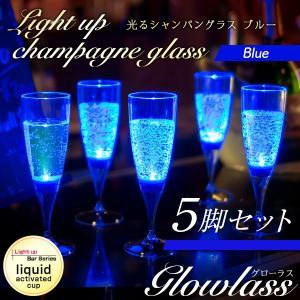 光る シャンパングラス ブルー 5脚 セット GLOWLASS | LED グラス 割れない プラスチック  カクテルグラス  光るグラス LEDグラス  結婚式  演出|happy-joint