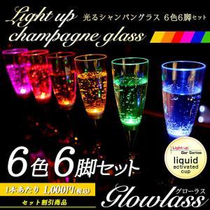 光る シャンパングラス 6色 6脚 セット GLOWLASS | LED グラス 割れない プラスチック  カクテルグラス  光るグラス LEDグラス  結婚式  演出|happy-joint