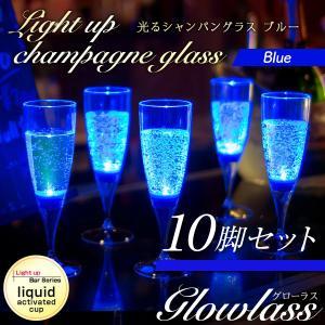 光る シャンパングラス ブルー 10脚 セット GLOWLASS | LED グラス 割れない プラスチック  カクテルグラス  光るグラス LEDグラス  結婚式  演出
