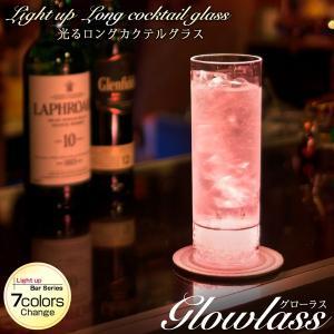 光る ロングカクテルグラス Glowlass | LED 業務用  BARアイテム カクテルグラス グラス カクテル コリンズグラス ロンググラス ||happy-joint