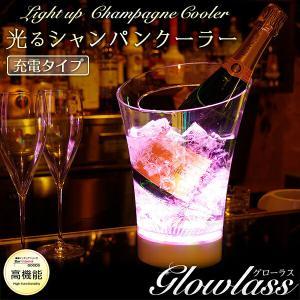 光るシャンパンクーラー マルチカラー 充電式 GLOWLASS   パーティー LED リモコン 光る ボトルクーラー ワインクーラー AC happy-joint