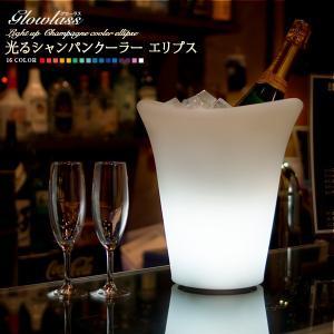 充電式 光るシャンパンクーラー エリプス GLOWLASS  防水 シャンパン クーラー 光る ボトルクーラー ワインクーラー お洒落 BAR バー レストラン クラブ 演出 happy-joint