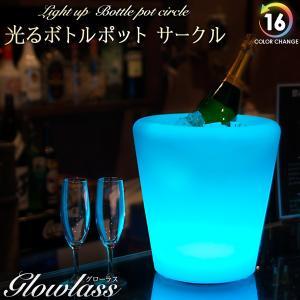 即納 LEDボトルクーラー ボトルポットサークル  BAR バー レストラン シャンパン ワイン クーラー 光るシャンパン クラブ イベント|happy-joint