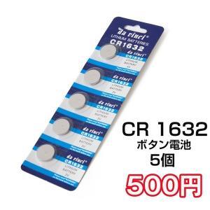 リチウム ボタン電池 CR1632 5コ入り 1シート battery cr1632