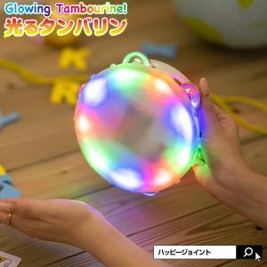 光るタンバリン ホワイト | led 光る タンバリン LEDタンバリン 打楽器 カラオケ 光る楽器 LED楽器 光るおもちゃ パーティーグッズ |