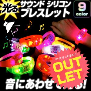 アウトレット(訳あり)光る サウンド シリコン ブレス  全9色   音感 センサー 光る ブレスレット LED ブレスレット リストバンド ブレス 光る アイテム|happy-joint