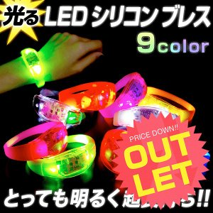 アウトレット(訳あり)光る LED シリコン ブレス  全9色   光る ブレスレット LED ブレスレット リストバンド ブレス 衣装 コスチューム コスプレ|happy-joint