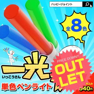 アウトレット(訳あり)単色 ペンライト 一光さん 全8色   アウトレット outlet わけあり コンサート ペンライト LED キラキラ ペンラ 電池式 ボタン電池|happy-joint