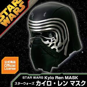 なりきりマスク カイロ・レン マスク(オフィシャルライセンス商品)  スターウォーズ カイロレン STAR WARS STARWARS スターウォーズ SW ディズニー Disney|happy-joint