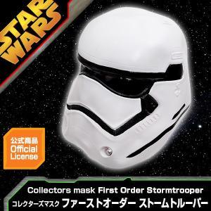 コレクターズマスク  ストームトルーパー マスク(ファーストオーダー )(オフィシャルライセンス商品)  ローグワン STAR WARS STARWARS rogue one|happy-joint