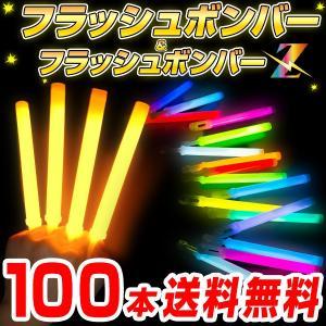 100本セット フラッシュボンバー 全20色   コンサート サイリウム ペンライト フラシュボンバーZ サイリウムライト コンサートライト|happy-joint