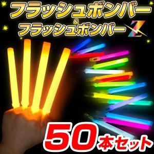 50本セット   フラッシュボンバー 全20色   サイリウム ペンライト 安い コンサート ライブ アイドル サイリウムライト ブライダル|happy-joint