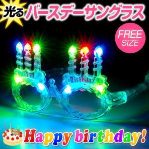 光る バースデー サングラス  誕生日 パーティーグッズ サングラス おもしろサングラス おもしろ眼鏡 光る メガネ サングラス バースデー パーティー|happy-joint