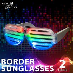 ボーダー サングラス 全2色 音に合わせて光る!  サウンドアクティブ 光る サングラス led メガネ 光るグッズ フェス EDM パーティー パリピ ダンス シャッター|happy-joint