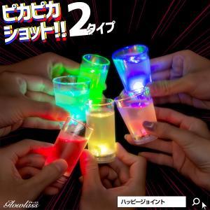 お酒を注ぐと光るショットグラス 全2タイプ | Glowlass || 光る LED グラス ショットグラス テキーラ カクテル 光るグラス パーティー バー クラブ|happy-joint