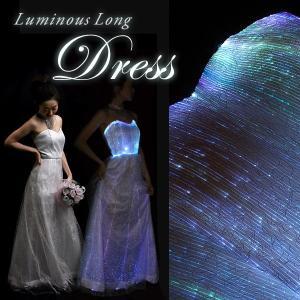 光ファイバーを編み込んだ全く新しい光る生地で作られたロングドレス!ちょっとラグジュアリーな雰囲気を楽...