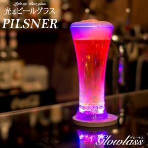 光る ビールグラス PILSNER 390ml GLOWLA...